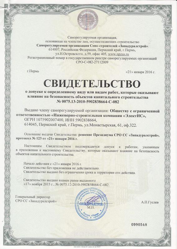стоимость сертификат ИСО 14001 2016 в Елабуге